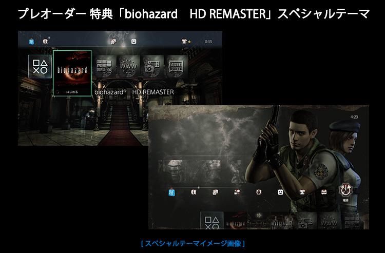 Resident Evil Zero HD in Arbeit?