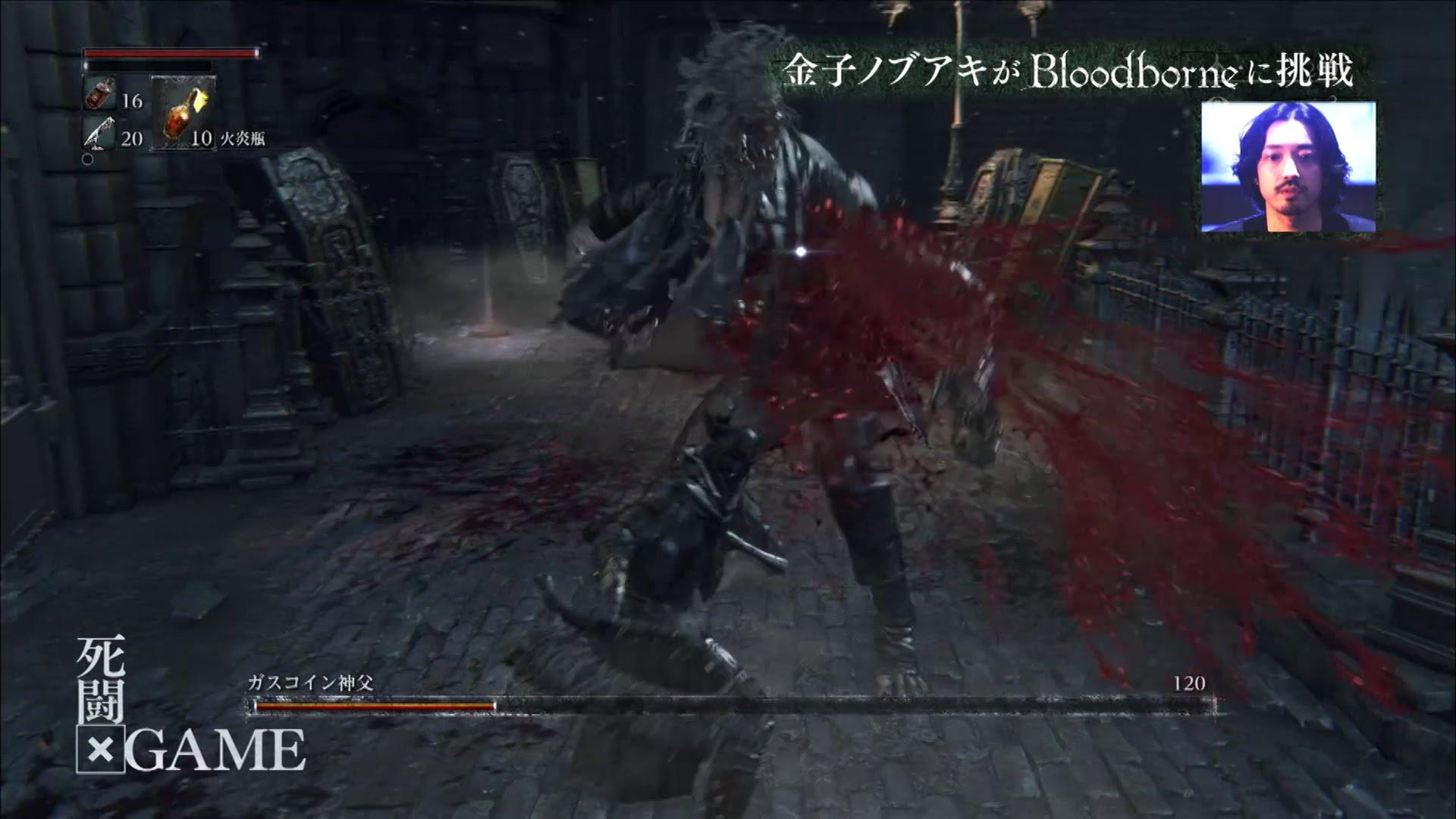 Bloodborne Gameplay-Trailer