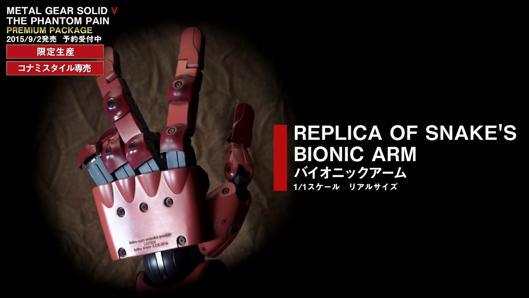 Metal Gear Solid 5 The Phantom Pain: So sieht der bionische Arm der Premium-Edition aus